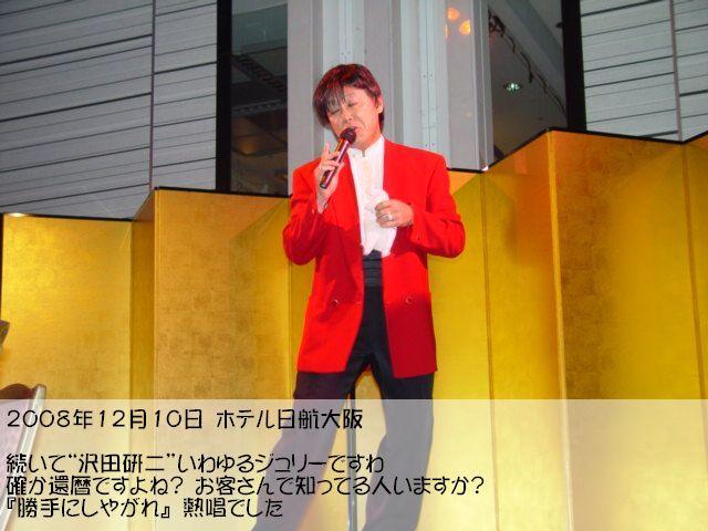 沢田 憲一